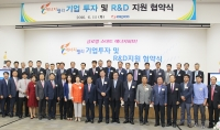 YOUNG IN ENGINEERING signs investment deals with KEPCO 사진
